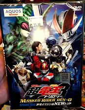 Kamen Rider × Kamen Rider The Movie: Cho-Den-O Trilogy (Episode Blue) ~ DVD ~