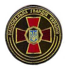 Ukrainian Army Patch Embroidered Emblem The National Guard of Ukraine