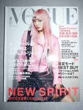 Magazine mode fashion VOGUE JAPAN #199 mars 2016