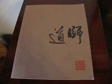 In The Way of The Master Chinese and Japanese Painting and Calligraphy by Wong