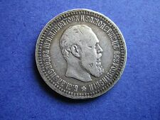 IMPERIAL RUSSIAN SILVER 50 KOPEK KOPECK 1894 COIN ! Patina! Scarce!!!