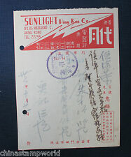 old China HK invoice from a electronic shop