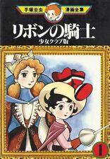 """OSAMU TEZUKA """"PRINCESS KNIGHT"""" (Ribon no Kishi) KODANSHA Manga #1"""