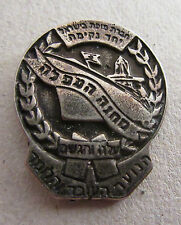 Mountaineering camp  Working and Studying Youth Israel pin
