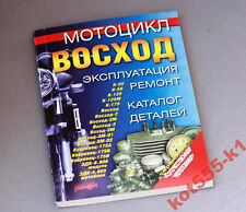 new Voskhod Catalogue and Diagrams In Russian