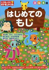 Pokemon 「はじめてのもじ」Japanese Hiragana Workbook for 3,4 ,5years old  F/S( T.number)