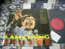a941981 LP Jimmy Lin Chong 林沖 山地情歌 Sun Hing Shing Records Black Cover SHS625 (A)