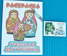 Russian kids coloring paint Matrioshka nesting dolls book + refrigerator magnet