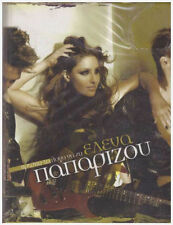 Helena Paparizou  - Vrisko To Logo Na Zo  (CD) Elena Paparizou