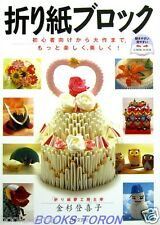 Beautiful 3D Block Origami - Cake, Flower, Doll... /Japanese Paper Craft Book
