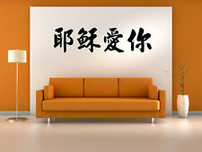 """Chinese Character Word """"Jesus Loves You"""" Vinyl Wall Decal Graphic 50""""x13"""" Home"""