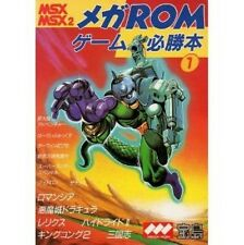 MSX Mega ROM Game Guide Book #1