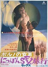JOURNEY TO JAPAN KYOTO CONNECTION Japanese B2 movie poster CHRISTINA LINDBERGH