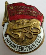 Original USSR Textile Narkomat Dept. Shock Worker Badge/Brass/Screwback/Obsolete