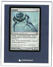 MTG - Darksteel: Memnarch (Chinese) [LV1382]