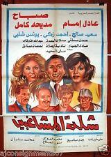 شلة المشاغبين, صباح Hooligans Gang Sabah Org. Arabic Egyptian Movie Poster 70s