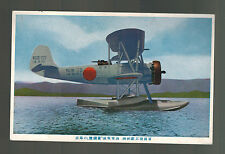 Mint Japan Air Force RPPC Real Picture Postcard Biplane Seaplane At Sea