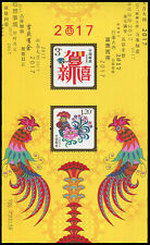 CHINA 2016-2017 Lunar New Year Greeting of Rooster souvenir sheet 恭贺十一