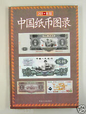 The List of  China Banknotes (1948-2005)