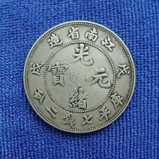 Qing Dynasty Kiang Nan Province 7 Mace And 2 Dragon China Silver Coin