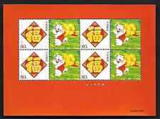 China 2007-1 New Year of Pig Special S/S Zodiac Animal 豬 福