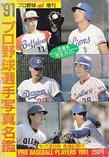 1991 JAPAN PRO BASEBALL PLAYERS GUIDE