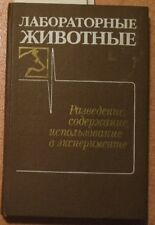 RUSSIAN Book Laboratory Animal Breeding Maintenance Use Experiment Rat Analysis
