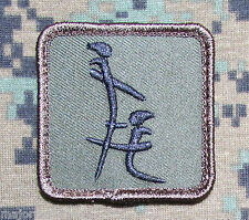 CHINESE HEAD SYMBOL ARMY USA BADGE MORALE FOREST VELCRO® BRAND FASTENER PATCH