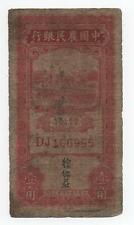 CHINA 1 CHIAO 10 CENTS 1935 PICK 455 LOOK SCANS