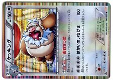 POKEMON JAPONAISE HOLO N° 043/050 BW5 1ed MONAFLEMIT 150 HP