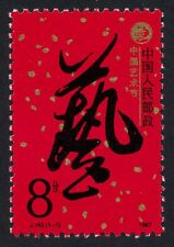 "1987 China,J142,S#2109,""Chinese Art Festival"", Chinese Postage Stamp, MNH/O.G."
