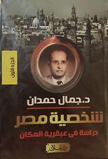 شخصية مصر....جمال حمدان... 4أجزاء ..Gamal Hemdan...Egypt Character