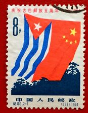 China Stamps C102 Sc#748 1964 5th Anniv. of Liberation of Guba Fresh Used