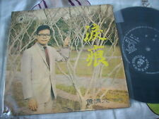 "a941981 黃清元 Tracks of Tears 7"" EP Wong Ching Yian 淚痕"