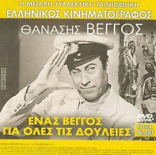 Enas Vegos gia oles tis douleies Thanasis Veggos GREEK COMEDY FILM