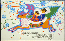 1968 SOVIET RUSSIAN CARD BEST WISHES FOR NEW YEAR! Two girls ride the deer