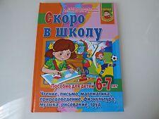 Скоро в школу. Пособие для детей 6 -7 лет. (Russian) Hardcover – 2007 -Children