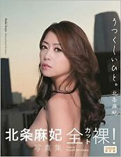 "Maki Hojo Photo Book Japanese Sexy Idol "" Beautiful woman "" Limited 3000 北条麻妃"