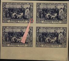 RUSSIA SOWJETUNION 1944 934 B 954 IMPERF ABART VARITY line in 0 Repin MNH