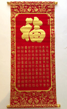 RED FABRIC WALL SCROLL BANNER WITH HUNDRED TYPE OF GOOD FORTUNE FUK CHARACTERS