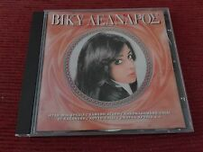 VICKY LEANDROS - BEST OF COLLECTION Itan mia vradia/kakomathimeno paidi/kazanova
