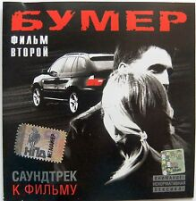 Bumer 2 - Soundtrack RUSSIAN MOVIE ACTION BRAND NEW CD