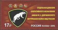 Russia 2015,ОДОН Emblem of Interior Ministry troops Division,# 1928,VF MNH**