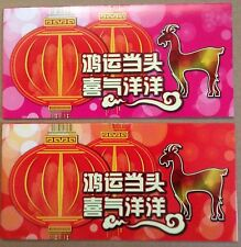 Ang pow red packet Hai-O 2 pcs new 2015