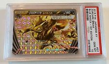 Pokemon Japanese 1st Edition Blue Shock Red Flash EX Break Zoroark PSA 10 #37