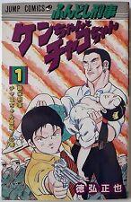 MASAYA TOKUHIRO / FUNDOSHI KEIJI KENCHAN AND CHAKOCHAN VOL.1 / JUMP COMICS