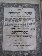 antique judaica book 1836 Hassidism Sefer Shaar Ha-Tefilah Hebrew rare Chassidut