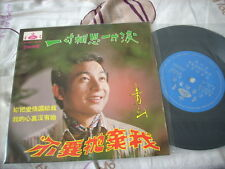 "a941981 Ching San 青山 EP 7"" STEP619 Star Records 不要拋棄我"