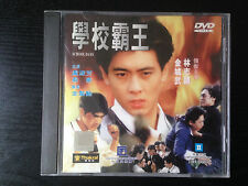 School Days - Kaneshiro Takeshi, Jimmy Lin Zhi-Ying - RARE VCD - No Subtitles