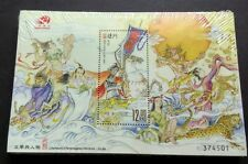 2015 Macau Literature and its Characters – Jiu Ge Arts 九歌 Souvenir Sheet Stamp